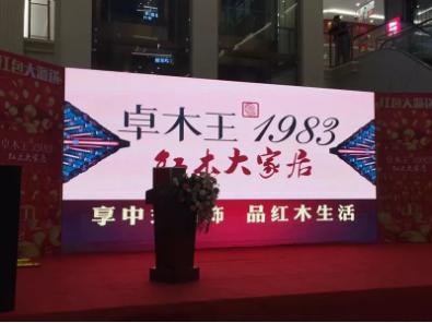 """热烈祝贺""""徐州卓木王中式大家居新模式店隆重开业"""""""