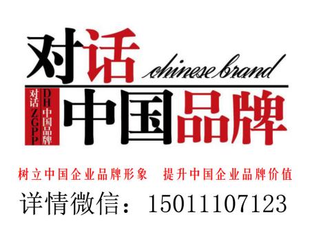 对话中国品牌》是一档大型电视纪实栏目,它从企业品牌的角度切入,形式
