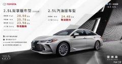 3月正式上市 一汽丰田亚洲龙预售