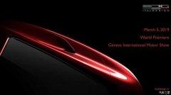 日内瓦车展发布 Italdesign全新