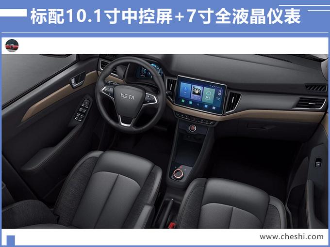 哪吒新款N01开卖27项升级X万起售-图2