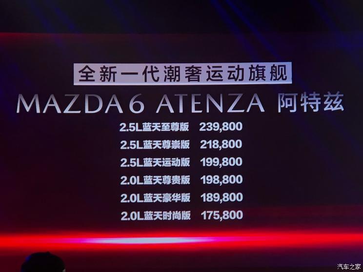 一汽马自达新款阿特兹上市 售17.58万元起