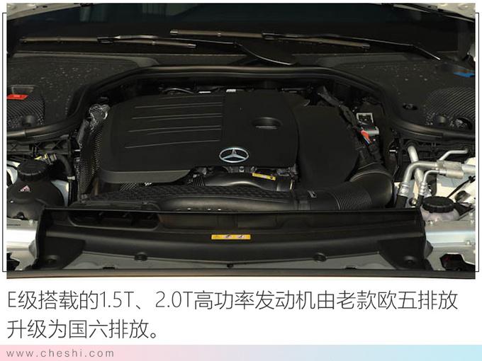奔驰国产新款E级上市 顶配最高涨7千/增6项配置-图3