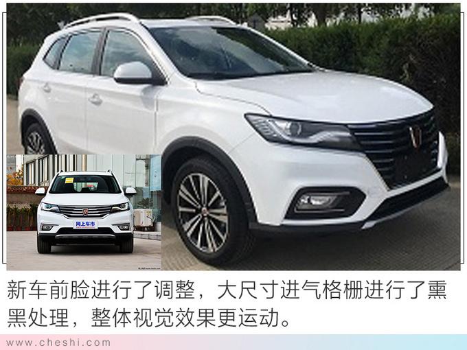 荣威新款RX5实车曝光动力升级/比传祺GS4更强-图1