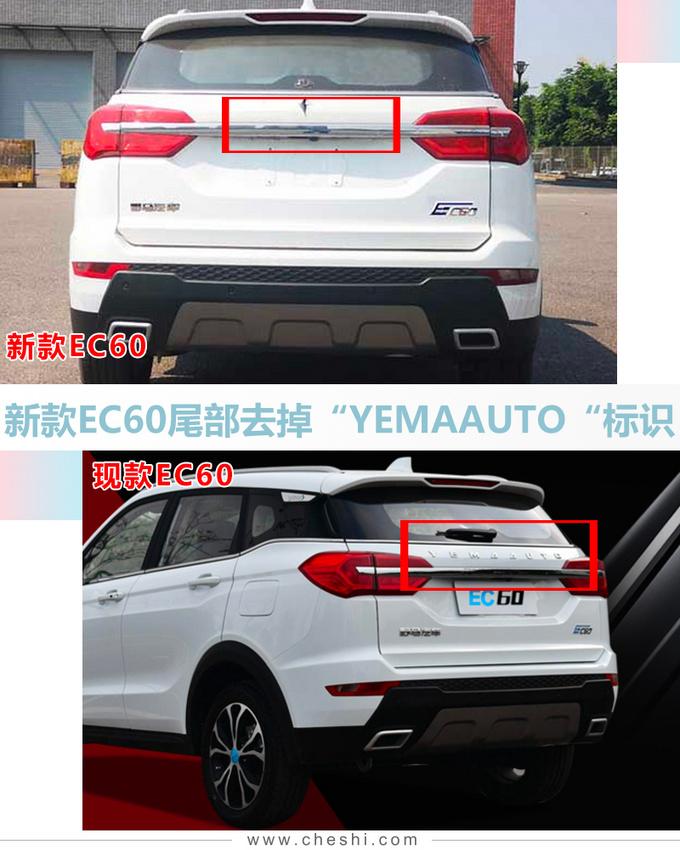 野马新款EC60预计年内发布 外观大改/尺寸增大-图3