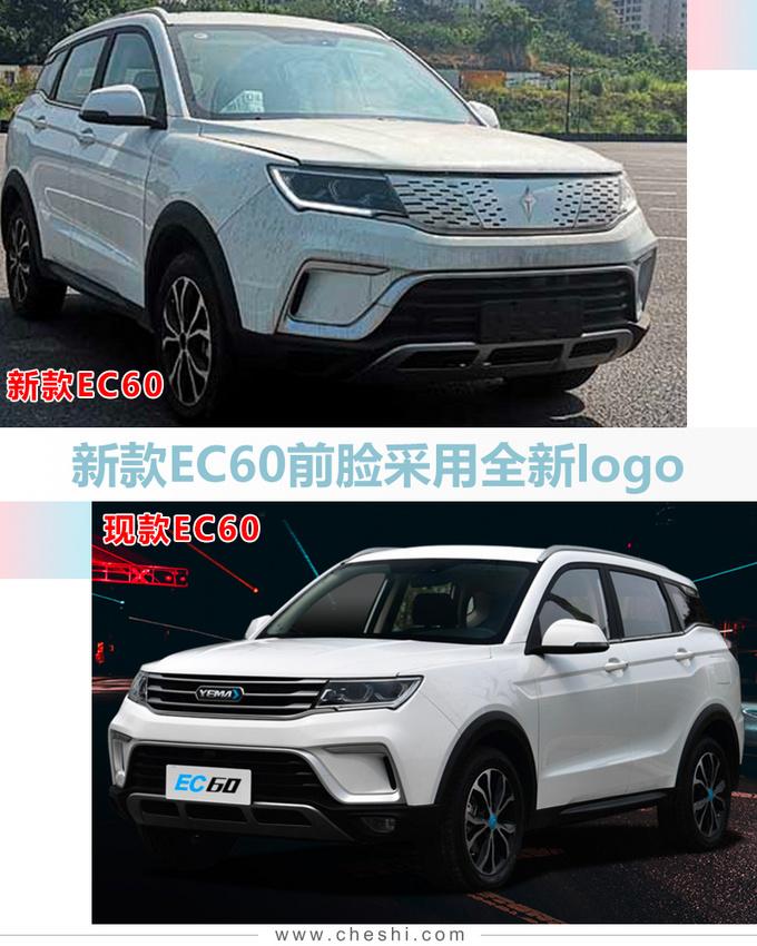 野马新款EC60预计年内发布 外观大改/尺寸增大-图2