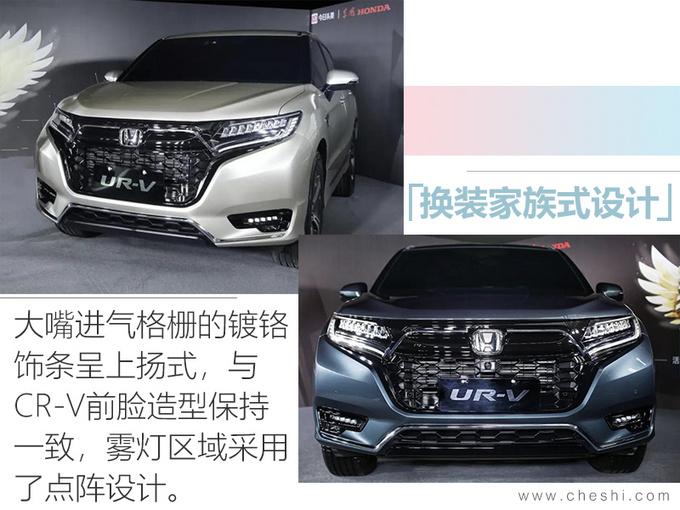 本田新款UR-V实车曝光 换装家族式设计/更运动-图3