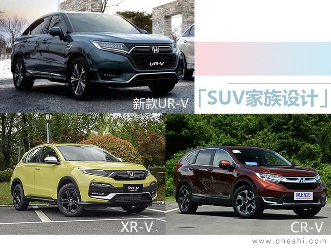 本田新款UR-V实车曝光 换装家族式设计/更运动-图2