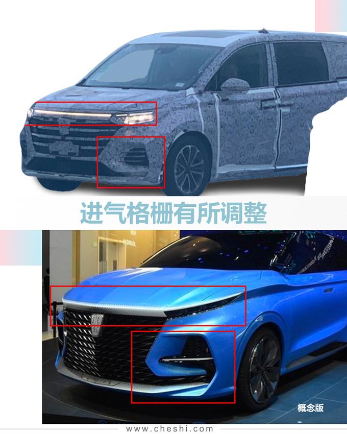 荣威全新MPV谍照曝光 采用侧滑门设计年内上市-图2