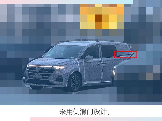 荣威全新MPV谍照曝光 采用侧滑门设计年内上市-图3