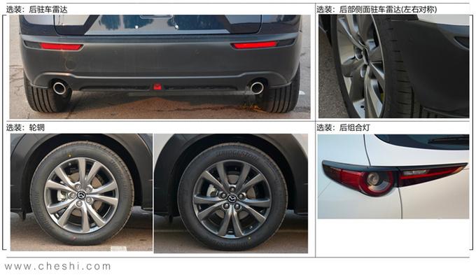 马自达全新跨界SUV CX-30即将国产 替代CX-3-图5