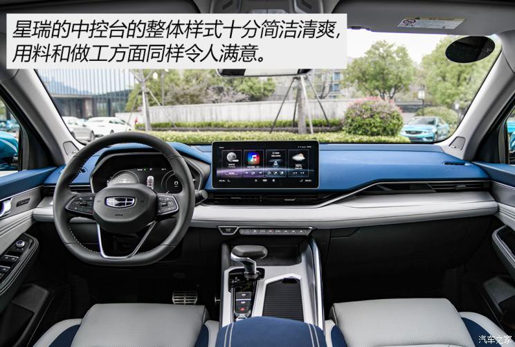 吉利汽车 星瑞 2020款 2.0T 旗舰型